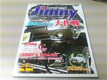 ジムニー「技ありメンテ大作戦」