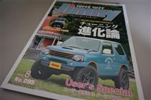 ジムニーにこだわる方の専門情報誌 スーパースージー!!