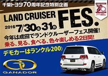 千葉トヨタ「ランクルフェス」に、ガナドールも出展。30日と31日、お待ちしてます ♪