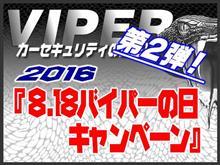バイパーの日キャンペーン!第2弾追加発表!!