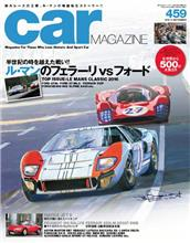 car MAGAZINE 9月号