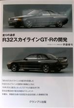 走りの追求 R32スカイラインGT-Rの開発(伊藤修令著)♪