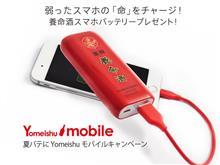 Y!mobile サイコー♪