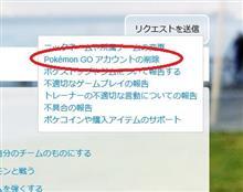 ポケモンGo 削除