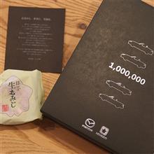 【グッズ】MAZDA+にしき堂 マツダロードスター生産100万台記念 生もみじ