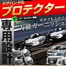 【シェアスタイル】新商品!!ヴォクシー・ノア80系専用ドアハンドルプロテクターメッキカバー 夏のボーナスセールもまだまだ開催中!!