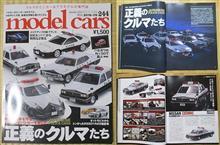model cars 正義のクルマたち
