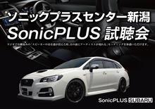【お知らせ】7/30(土)・7/31(日)新潟スバル自動車株式会社 新潟昭和橋店のイベントにSonicPLUS 試聴デモカーSUBARU LEVORG(レヴォーグ)を出展いたします。