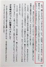 鳥越俊太郎「東京が圧倒的に嫌い」だと言う。