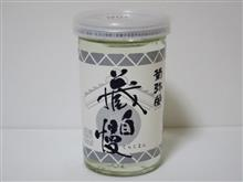 カップ酒1358個目 菊弥榮蔵自慢 岡田屋本店【島根県】