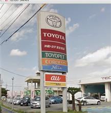 全車種販売のトヨタ店