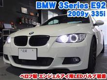BMW 3シリーズ(E92) エンジェルアイ用LEDバルブ装着