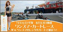 【変更!!】明日のワンスマカート 華CUP in 平塚Fドリは8時集合!!走行9時~です
