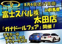 富士スバル 太田店にて 「 ガナドールフェア」 開催! 8月6日と7日です。デモカーもレヴォーグとWRX S4の2台をご用意♪