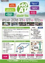 【申込受付中】栃木茨城ジムカーナRd6&140AT