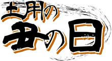 07/31 昨日は土用の丑の日━━━━━━(゚∀゚)━━━━━━ !!!!!!!