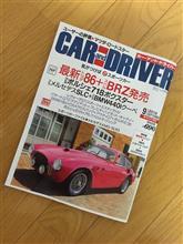 クルマ雑誌購入。。。