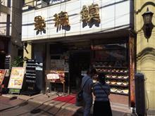 中国名菜 景徳鎮