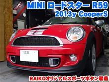 ミニ ロードスター(R59) RAIKOオリジナルスポーツボタン装着