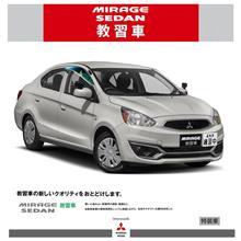 2017 モデル 日本仕様 ミツビシ ミラージュ セダン 教習車 !? ・・・・