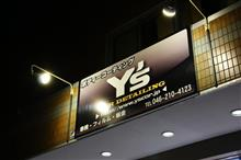 ys special ver.2 ブログレ 施工完了です^^