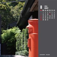 8月の丸ポストカレンダー