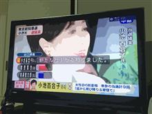 東京都知事選「小池百合子」氏が当選!史上初女性の都知事誕生!