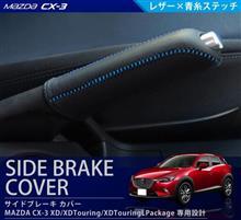 第465回 新型 CX-3 マツダ サイドブレーキ カバー PVCレザー×青糸ステッチ