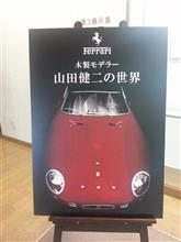 「Ferrari 木製モデラー 山田健二の世界」展示に行ってきました!