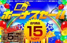 【シェアスタイル】期間延長開催中の夏のボーナスセールも明日9:59まで!!新商品!!ランドクルーザープラド150系専用ロゴ入りリアバンパーガード!!