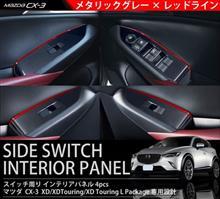 第468回 CX-3 マツダ フロント リア スイッチ周り インテリアパネル 4P メタリックグレー×レッドライン