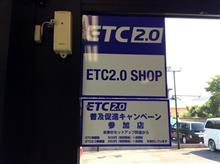 当店はETC2.0認定店です♪