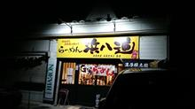 らーめん浜八道(十一回目)