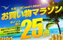 【シェアスタイル】楽天お買い物マラソンキャンペーン開催中!!11日(木)AM1:59まで