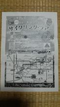 第4回高畠の美味い!を巡るサイクリングツアー(駅からサイクリング)