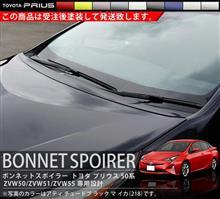第470回 新型 プリウス 50系 ボンネットスポイラー 車体カラー設定 全グレード対応