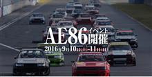 AE86 チューニングカー王者決定戦
