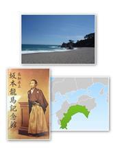 坂本龍馬記念館 & 桂浜... 本、読書...