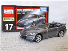 S2000 TypeS