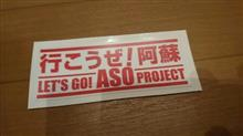 LET`S GO! ASO PROJECT