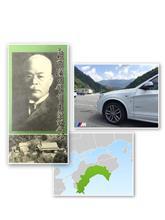 歴史を訪ねて…『浜口雄幸』。 駆けぬける歓び….