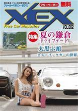 フリーペーパー XEX