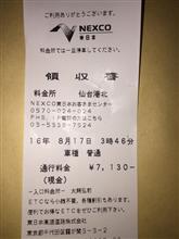 24時間以内に仙台戻りました