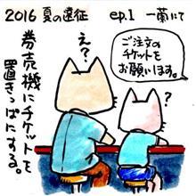 2016夏の遠征ep01「一蘭にて」