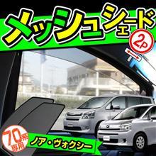 新商品!!ノア・ヴォクシー70系専用メッシュシェード2P