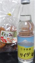 お土産サイダ~ 会津( ^^)/[]__(^^