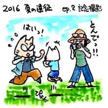 2016夏の遠征ep02「記念撮影」