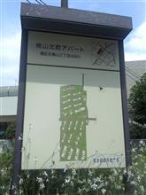 都営青山北町団地(アパート)