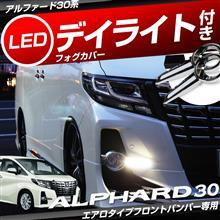 【シェアスタイル】アルファード30系 エアロタイプフロントバンパー専用デイライト付きフォグカバー