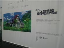 ジブリの立体建造物展